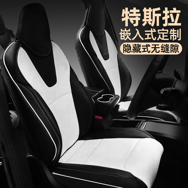 The Tesla Model 3 cushion ModelY ModelS ModelX seat cushion seat cover is fully surrounded by leather