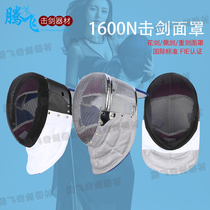 Fencing Equipment Fencing Mask 1600N Fencing Mask fie certification participating brand Promotion