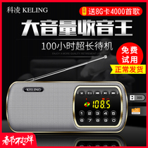Keling F3 Radio old and old people new mini Walkman u Disk music digital player portable small multi-function card rechargeable semiconductor broadcast listening to music