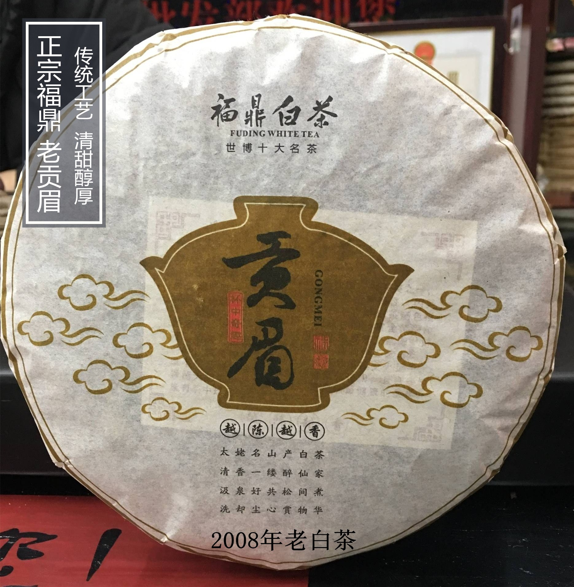 Taimu Mountain Fuding White Tea 2008 Old White Tea Cake Shoumei Gongmei Fujian New Spring Tea Box