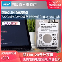 WD Western Digital WD5000LPLX laptop hard drive 500G game mechanical hard drive game recommended