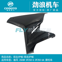 CFMOTO SpringWind 250-6A locomotive accessories 250SR front left and right shield housing body surrounded decorative cover