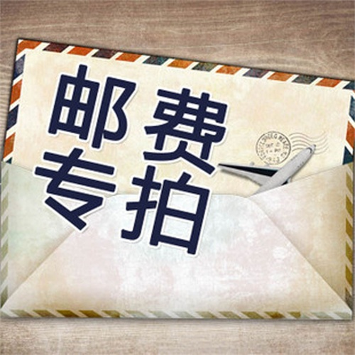 Cangji manual postage special connection how much to make up how many to shoot