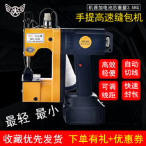 Flying packet machine portable lithium battery rechargeable light small electric sewing machine bag packing sealing machine