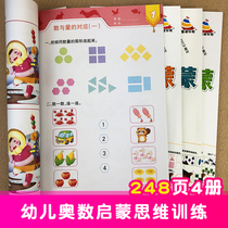 4 volumes of colorful childrens Olympic Enlightenment mathematical thinking training early teaching kindergarten large class classification comparative understanding graphics to find the Law Fun Mathematics 10 plus subtraction calculation Workbook young Connection One day a full set of practice