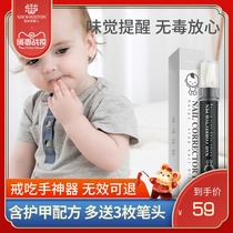 Bitter methyl water the baby children anti-nail biting baby quit eating hand artifact student anti eat hand to prevent the gnawing a finger bittering agent