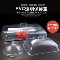 Transparent rectangular food cover dust cover plastic cover cake bread cooked food display cover tray cover cling cover