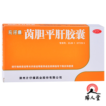 as low as 16) tablets Tze Huang Liver capsule 20 capsules Qingfei dampness pain mouth bitter urine yellow clear liver