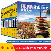 Primary and secondary schools recommend geography reading color pattern version of the Global National Geographic Encyclopedia a full set of 10 volumes of global geographic world earth exploration knowledge encyclopedia after-school reading science recommended travel self-help travel book