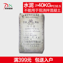 Cement PC32.5 high quality in line with national standard specifications: ≥40KG units: Bags