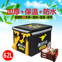 New American Regiment Takeaway box delivery box small working rider equipped with waterproof 30-liter 48-liter 62l takeaway incubator