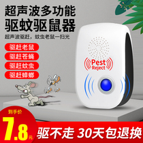 Household indoor ultrasonic mosquito repellent artifact insect repellent fly rat device Cockroach electronic fly mosquito killer lamp Fly mosquito killer lamp