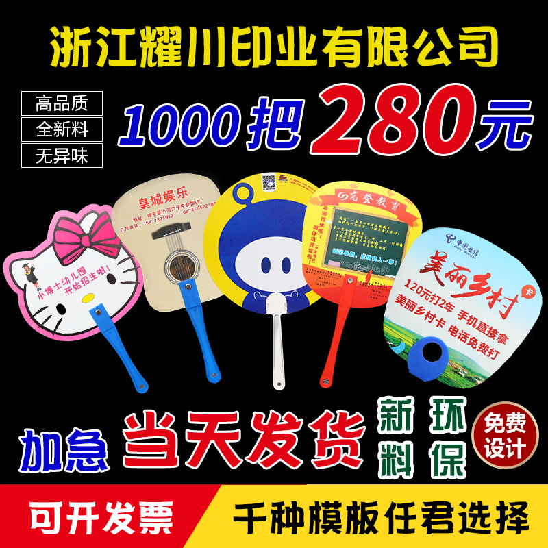 Advertising fan custom pp plastic publicity gift group fan cartoon small fan custom-made handle 1000 printed LOGO