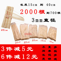 Disposable Bamboo Swab Wholesale Bamboo Swab Barbecue 15/30/40 cm Length Mutton String Spicy and Hot String Bamboo String