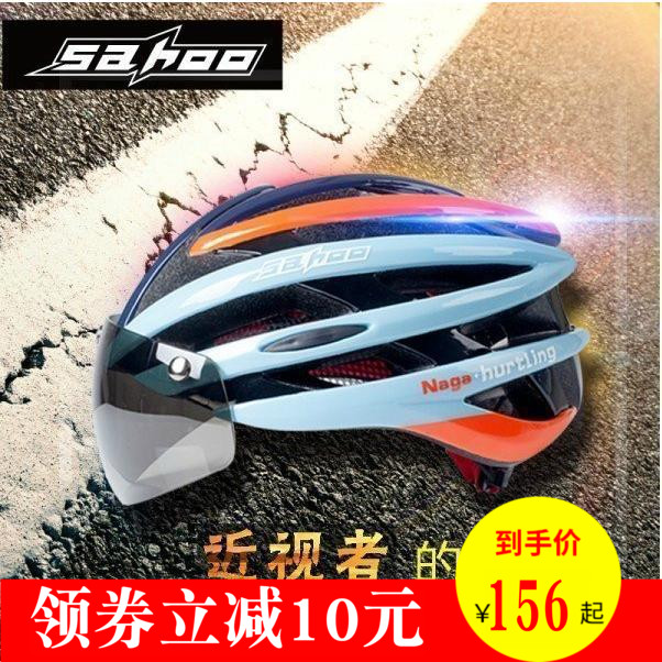 [The goods stop production and no stock]Bicycle riding integrated helmet goggles helmet glasses helmet mountain bike helmet with insect net