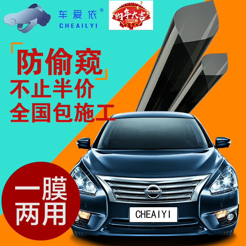 Automotive glass front shield automobile film automobile solar film automobile explosion-proof heat insulation film