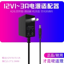 Authentic 12v1A2A3A power charger ADSL broadband cat switch TP express Mercury wireless router monitoring switch smart speaker universal power switch adapter cable