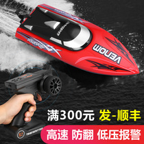 Andy toy boat remote control boat yacht ship ship large model high speed water waterproof Wireless charging power boat