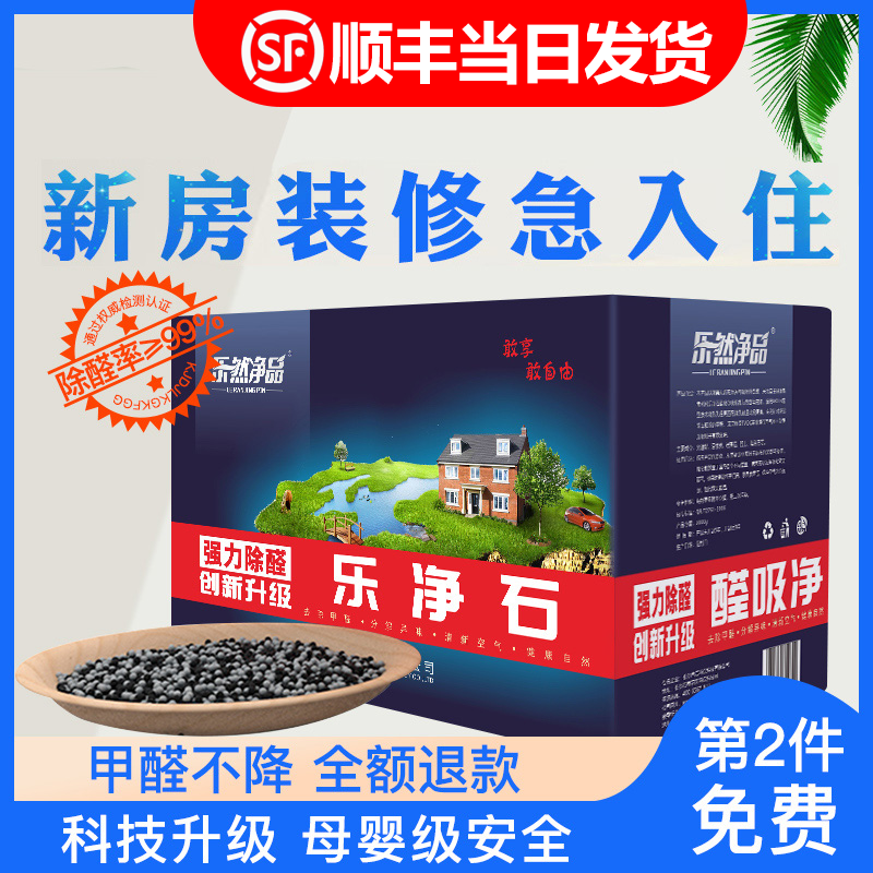 Activated carbon in addition to formaldehyde deodorization new room bamboo charcoal bag to taste home decoration strong formaldehyde artifact carbon remover