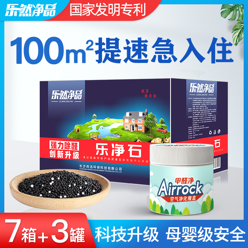 Le net stone activated carbon in addition to formaldehyde new house decoration household bamboo charcoal bag formaldehyde star absorbs odor artifact 7 boxes
