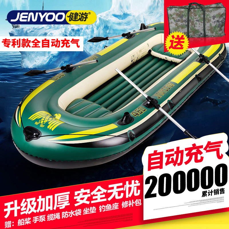 Swim automatic inflatable rubber boat plus thick kayak storm boat life-saving fishing inflatable boat hard-bottomed steamboat wear-resistant