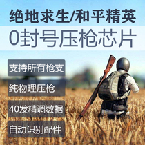 Jedi survival without rear seat usb pressure gun chip mouse macro peace elite auxiliary eat chicken anchor