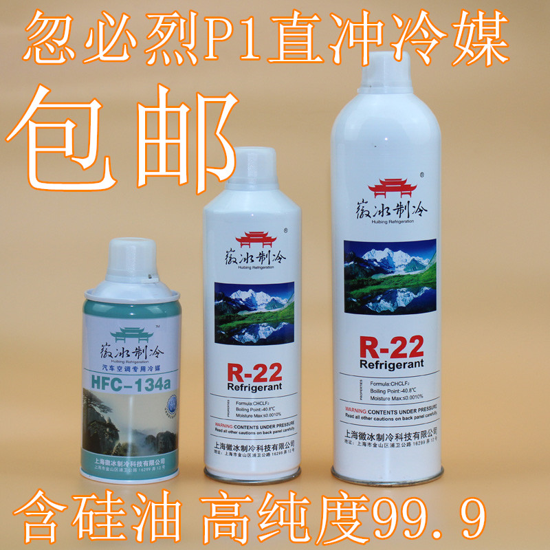 (P1 Refrigerant) R22 Kubili P1 feed R134a air conditioning refrigerant air conditioning ultra-pure environmental protection supplementary snow species