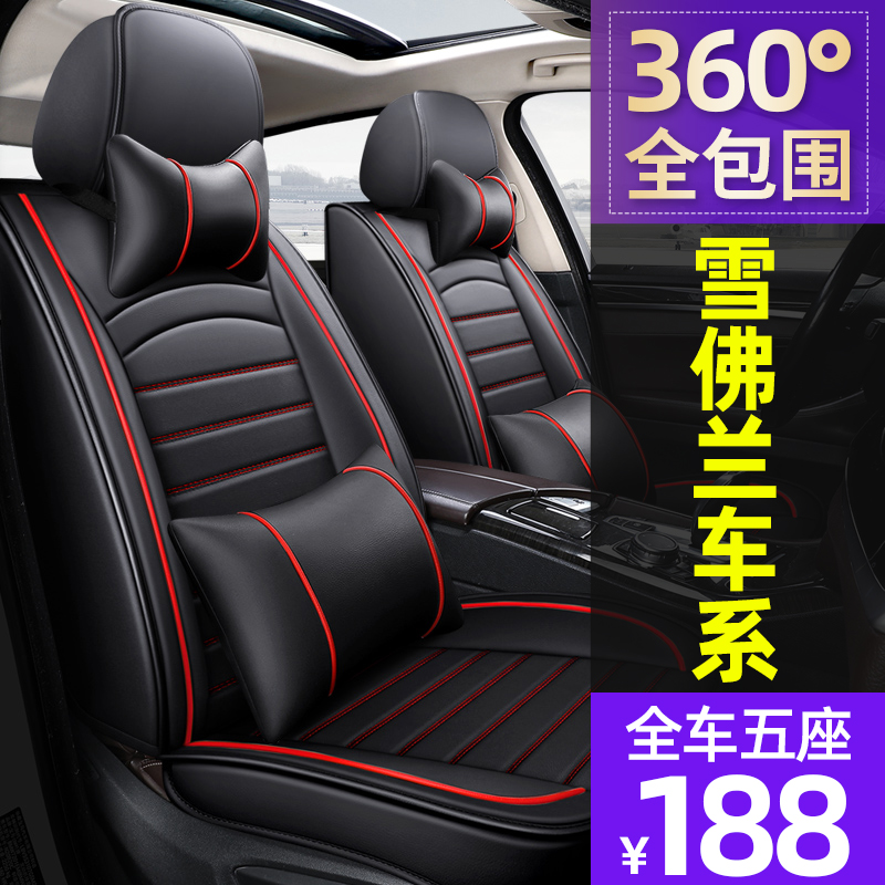 Suitable for Chevrolet Scenic Lefeng Seo Love Europe car seat cover four seasons universal seat cushion all-inclusive seat cushion