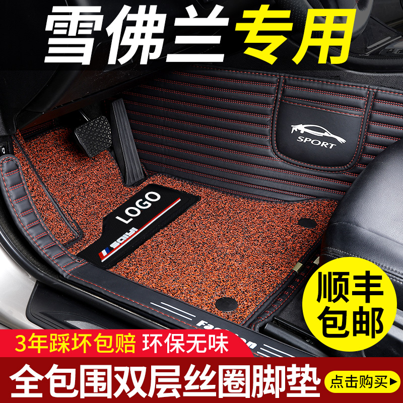 Suitable for Chevrolet Aveo sedan created cool scenery Cheng Kruzer Le-Roo fully surrounded by car foot pad 20 new models