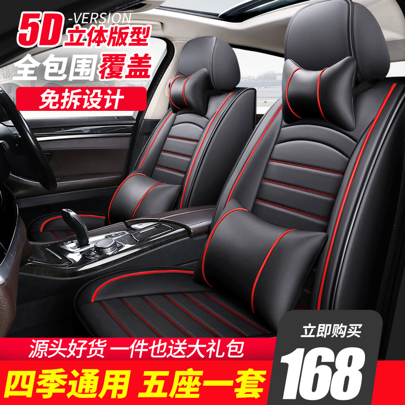 Car cushion four seasons GM all-enveloping seat cover 21 new leather seat cover winter car 2020 net red seat cushion