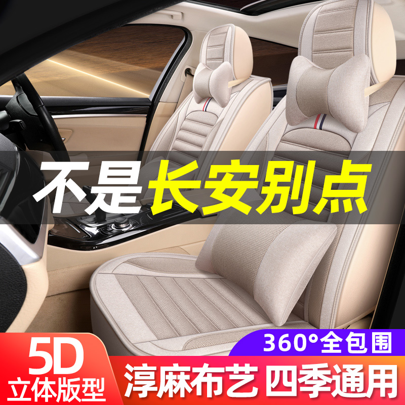 Suitable for Changan Yuexiang V5 Yuexiang V7 to Shang Yuexiang V3 car cushion seat cover linen all-inclusive four-season gm