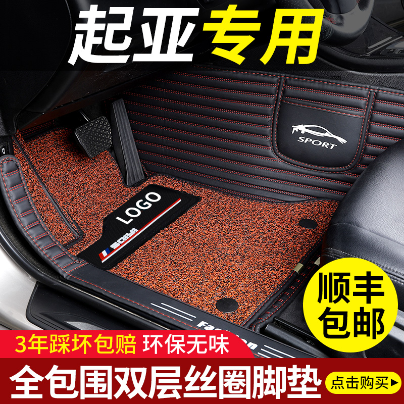 Suitable for Yueda Kia Lion Run Smart Run all surrounded by car foot pads 20 new 19 models 18 old models