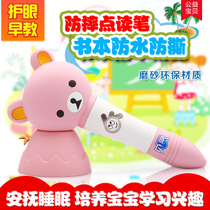 Pui ling childrens 0-6 reading pen