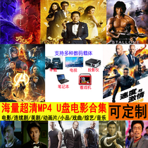 mp4 Ultra HD car movie carry-on TV series new comedy sci-fi Marvel USB cable TV drama