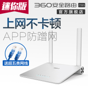 360 Netcore home wireless router WiFi Mini high-speed fiber Mini intelligent safety wall Wang Road oil