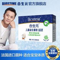 (Star Recommendation) Biosonen probiotics for infants and children powder milk 20 bags for 0-7 years old