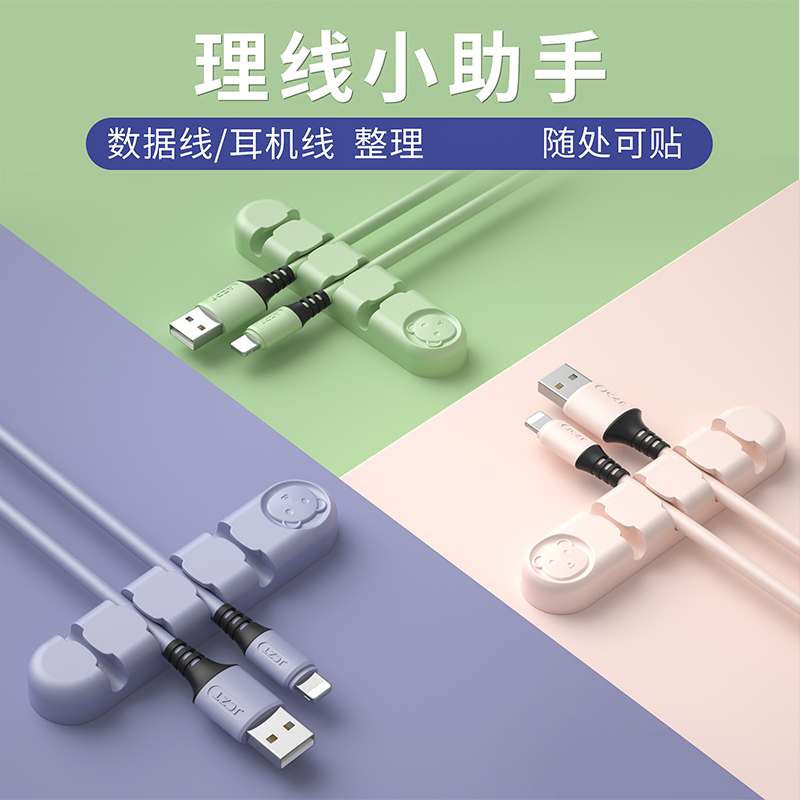 KFAN desktop cabler receiver artifact data cable charging cable fixer snaps to organize the phone 牀 head bag clip desk side headphone usb winding soft silicone strap strap hub