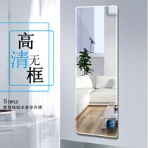 Custom mirror wall full-body mirror full-body mirror female dormitory student wall-mounted sticky self-sticking home bedroom full-body mirror