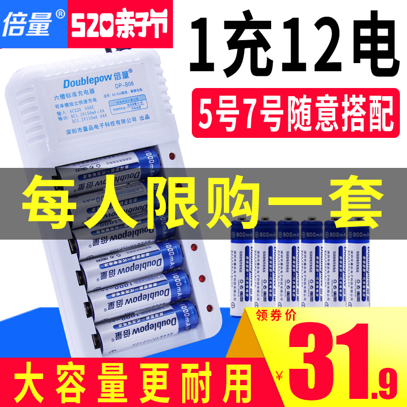 Times Rechargeable Battery Pack No.7 AA Battery Charger with No.5 Rechargeable Battery Each Section 6