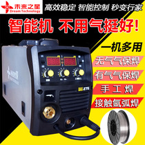 Intelligent mini carbon dioxide gas protection welding machine with gas airless self-insurance welding machine dual-use two-warranty welding machine