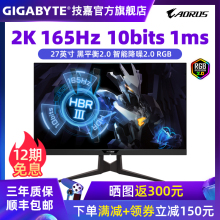 Gigabyte aorus fi27q-p tactical electronic competition 27 inch LCD 2K 165hz + HDR display