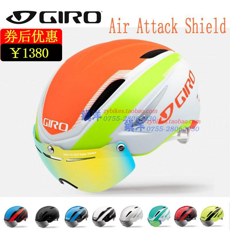 U.S. GIRO Air Attack Shield Highway Riding Helmets TT Helmets with Windscreens