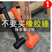 Non-elastic rubber 鎚 rubber hammer decoration tile floor tile special industrial bull rib hammer installation large hoe