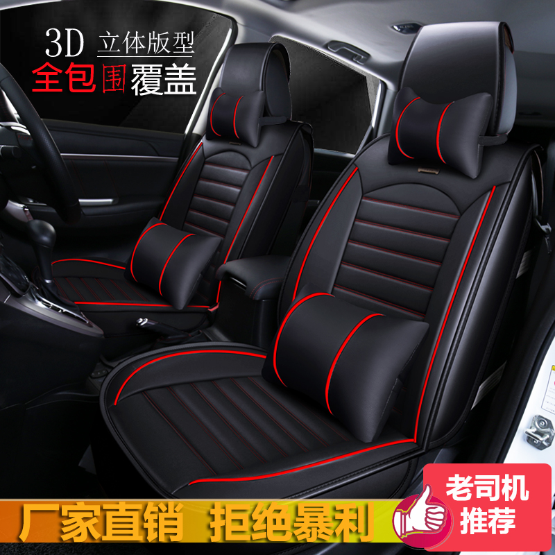 Car seat cover Haval M6H2S Harvard H6 sports version coupe Chuanqi GS4 Baojun 510 four seasons all-inclusive cushion