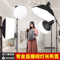 (Eye protection live light)DEEP professional fill light anchor light Beauty skin rejuvenation 150W photography led net red photo special indoor lighting Taobao clothing spherical constant bright soft light light box