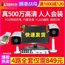 Monitor HD equipment set 5 million Night Vision outdoor home phone remote video POE camera 4-Way