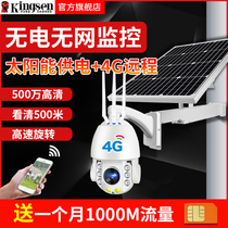 4g solar-powered camera outdoor wireless monitor outdoor HD night vision home phone remote no network