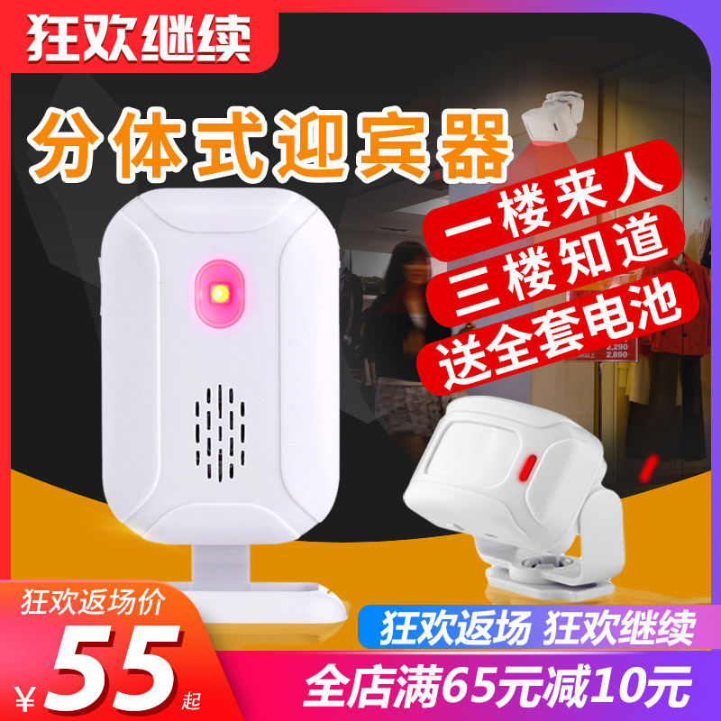Welcome to Split Store Entrance Welcome to Sensor Wireless Infrared Anti-theft Alarm Sensor Sensing Door Bell