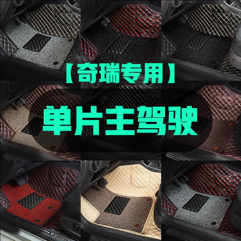 Suitable for Chery 3 Ruihu 5 8 Erizegx 5x 3x main driving single driver seat car footrest