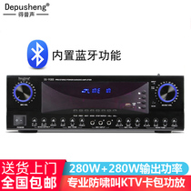DEPUSHENG DS-9088 professional anti howling KTV card package amplifier stage family USBMP3 amplifier